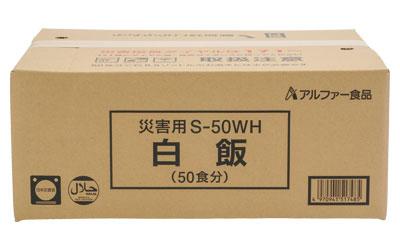 災害用S50WH 白飯